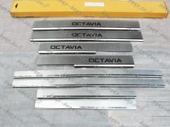 Door sill lining for SKODA OCTAVIA III 2013—2019 Chrome Scuff Plate Cover